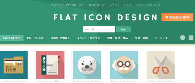 FLAT ICON DESIGN(フラットアイコンデザイン)