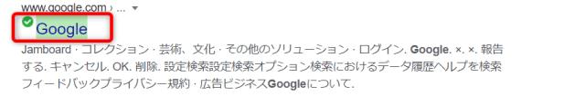 検索結果におけるブログタイトルの表示