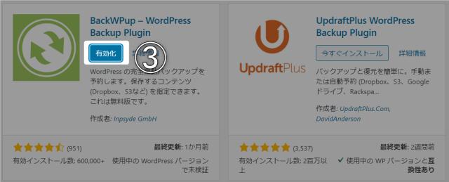 BackWPup追加-3