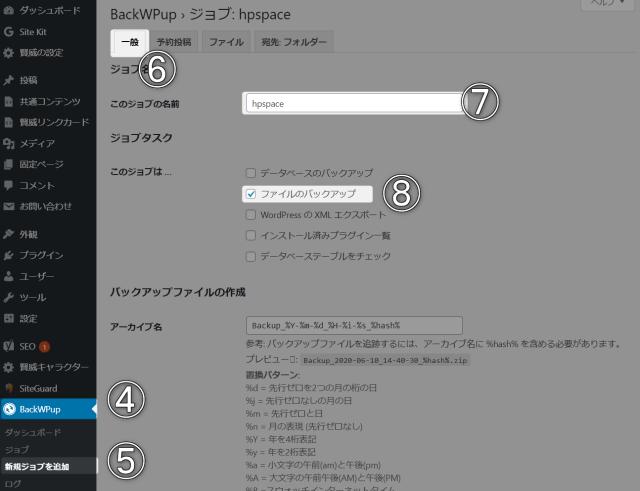Webサーバーデータのバックアップジョブ作成-1