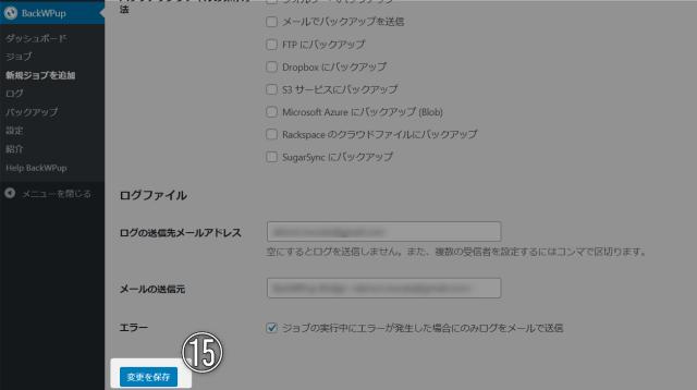 MYSQLのバックアップジョブ作成-2