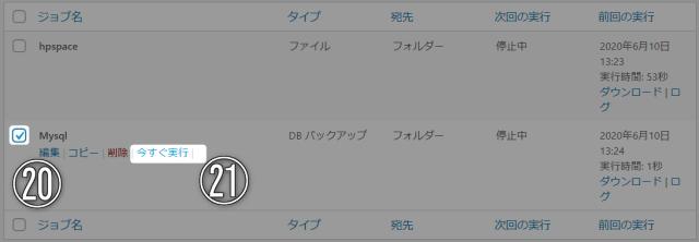 BackWPupの手動バックアップ画面の使い方-2