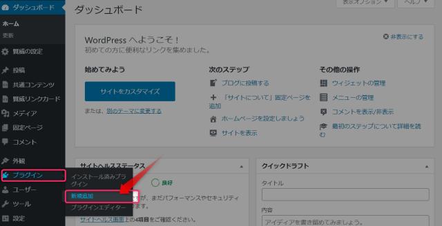 BackWPup追加-1